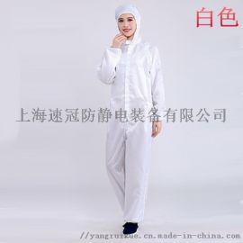 防靜電連體服,專業防靜電服生產廠家,防靜電無塵服