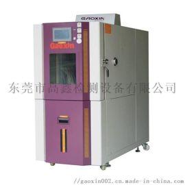 供应大型高低温湿热试验箱东莞高鑫非标定制厂家