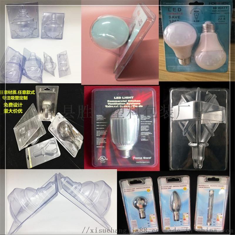 球泡塑料包装托壳台灯的包裝盒厂家直销