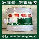 生产、沥青橡胶、厂家、沥青橡胶防水涂料