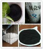 二氧化锰粉厂家现在供应  玻璃砖瓦着色锰粉
