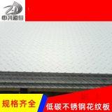 不鏽鋼壓花板 316L防滑不鏽鋼板