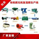浙江有机肥设备生产线年产多少吨