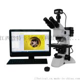 CR40-E630型三目正置金相显微镜