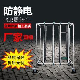 防靜電PCB手推車周轉車電路板存放車掛籃車