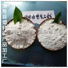 供应纳米电气石粉助剂母粒 化妆品行业用白色电气石粉10000目