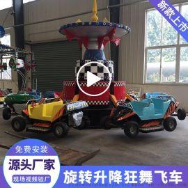儿童游乐场玩具狂舞飞车袋鼠跳弹跳飞车游乐设备