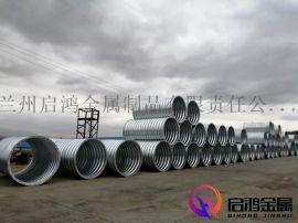 格尔木钢波纹管涵制造厂