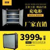 54位平板电脑充电车/平板充电柜生产厂家