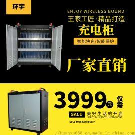 54位平板電腦充電車/平板充電櫃生產廠家