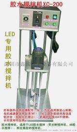 LED荧光粉绝缘水搅拌机XC-200