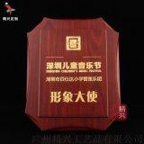 深圳儿童音乐节奖牌 战役公益助力平台纪念牌