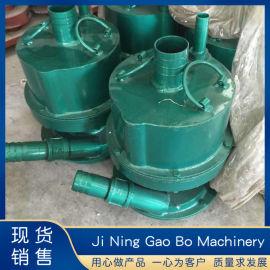 FQW25-50/W风动潜水泵 矿用高压风动潜水泵良心商家