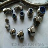 內徑8mm金屬軟管配套接頭外絲鋅合金接頭