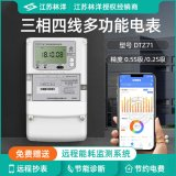 林洋三相電錶DTZ71三相四線智慧電錶0.5S級