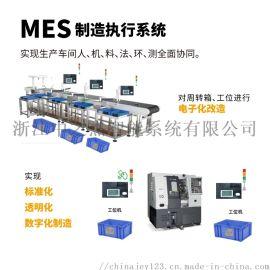 中之杰mes,结合集成电路行业特性,mes整体方案