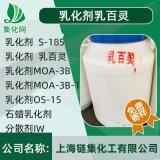 乳百灵 树脂整理剂 特殊乳化剂