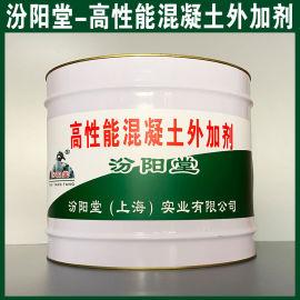 高性能混凝土外加剂、方便、工期短
