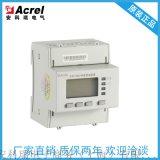 DC48V供電直流導軌式儲能多功能表 防逆流電錶
