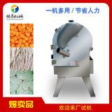 商用球根茎切菜机,台湾多功能切菜机