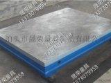 厂家供应铸铁检测平台