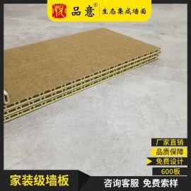 竹木纤维家装集成墙板 600板V缝装饰线板