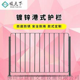 顺天下通港式护栏实心锌钢围栏人行道隔离栏杆