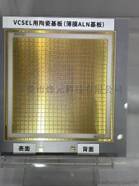 陶瓷线路板 氧化铝 氮化铝涂层镀膜