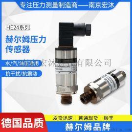 德国汉姆HE24压力传感器 微熔压力传感器