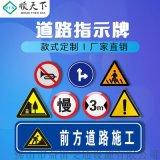 順天下前方道路施工 示牌反光交通牌限速標誌指示牌
