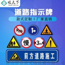 顺天下前方道路施工 示牌反光交通牌限速标志指示牌