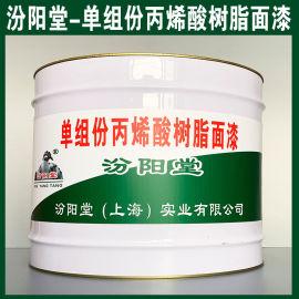 单组份丙烯酸树脂面漆、生产销售、单组份丙烯酸树脂