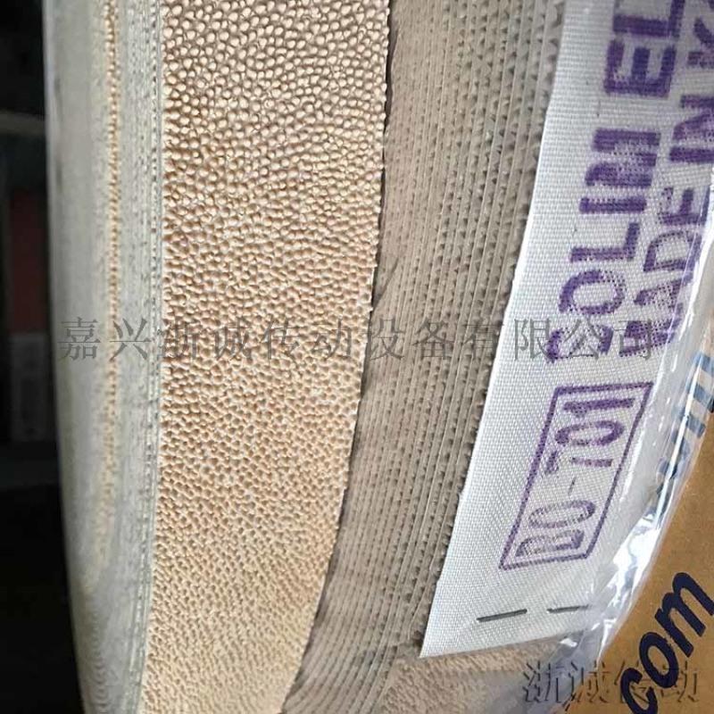 韩国进口粒面带BO-701 鸡皮胶带