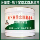 地下室防水防潮涂料、生产销售、地下室防水防潮涂料
