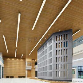 室内艺术吊顶装饰铝天花材料/集成吊顶木纹铝单板
