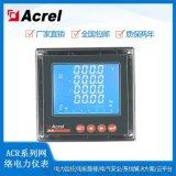 智慧電能表,安科瑞ACR210E/K智慧電能表