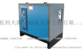 天源冷冻式干燥机 空压机后处理压缩空气除水除油