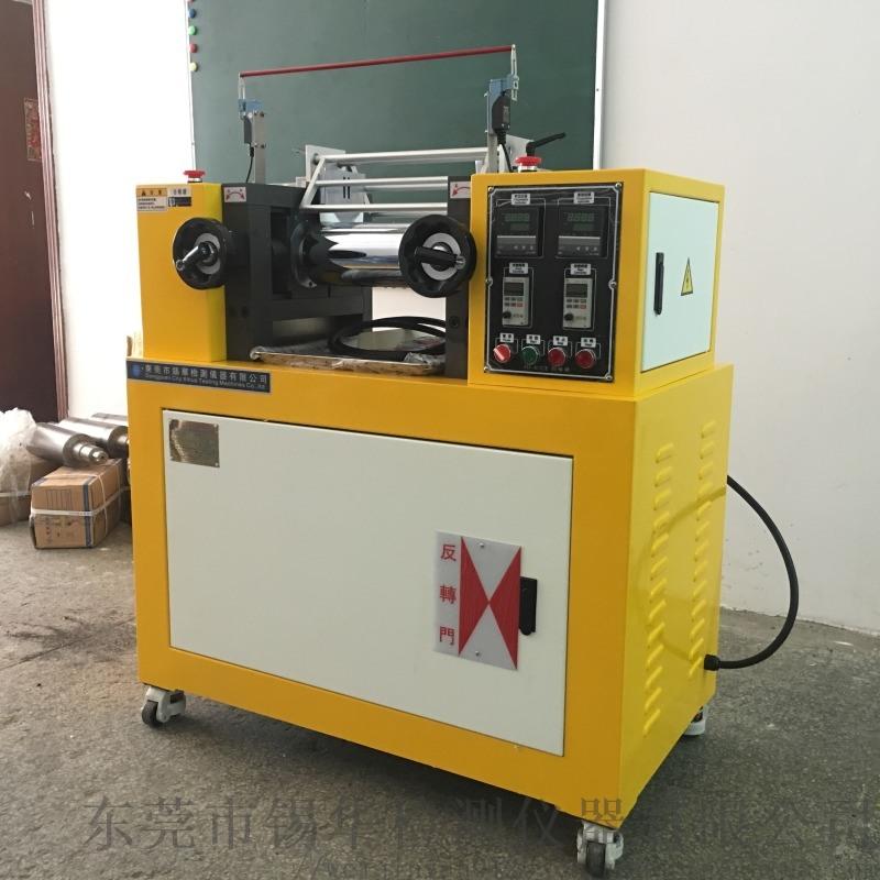 東莞廠家開放式煉膠機 矽膠煉膠機 煉橡膠