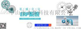 中山珠海江门机械ERP软件系统设备生产管理软件