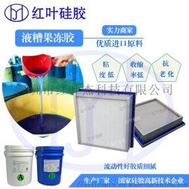 加成型液槽果冻硅凝胶液体硅橡胶厂家