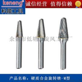 科能工具 M型钨钢磨头 交叉齿硬质合金打磨头