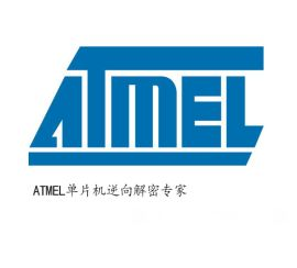专业  ATMEL爱特梅尔AT32/AT89/ATmega等系列芯片解密单片机解密不成功不收费