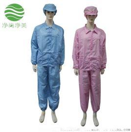 防静电分体服 防静电无尘服 生物制药厂洁净服