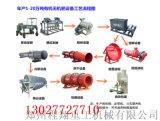 广西猪粪有机肥生产线3-5万吨设备要多少钱