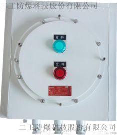 厂家直销防爆配电箱BXM,带双电源,防爆电器