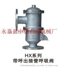 HX4/HXF4带呼出接管(阻火)呼吸阀