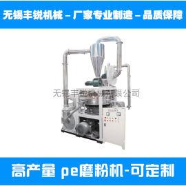 全自动高产量PE塑料磨粉机-无锡丰锐塑料磨粉机