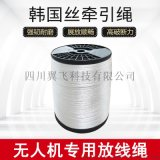 電力牽引繩2mm牽引繩 電力放線繩4mm放線繩、