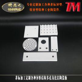 高耐磨 氧化铝陶瓷板 陶瓷多孔板 氧化铝陶瓷薄板
