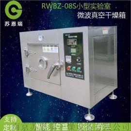 实验室低温微波真空干燥箱  可编程自动调温